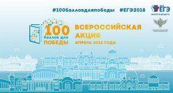 Рособрнадзор в апреле запускает Всероссийскую акцию «100 баллов для победы»