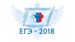 Рособрнадзор публикует видеоконсультации разработчиков экзаменационных заданий ЕГЭ-2018